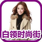 【白领时尚街】-潮流时尚逛淘宝天猫女装支持腾讯新浪微博分享