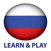 游玩和学习。俄罗语 +