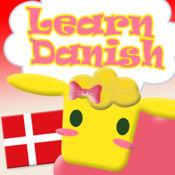 学习丹麦字母表