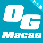 OG-Macao实时比分