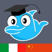 学习 意大利语 词汇:练习拼写和发音