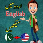 在乌尔都语学习英语 - 说英语