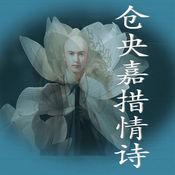 【有声】情诗鉴赏-仓央嘉措 世上最美情诗