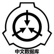 S.C.P.基金会中文数据库