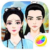 古装情侣换装养成 - 女生古代公主游戏