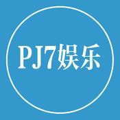 PJ7娱乐