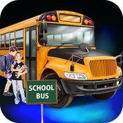 校车 - 最好的校车司机3D模拟器