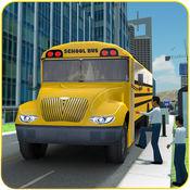 学校巴士驾驶 - 城市司机接送孩子