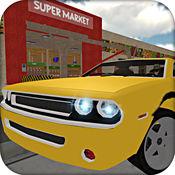 驾驶 通过 超级市场 3D sim