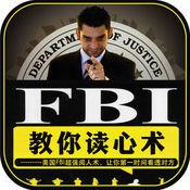FBI教你读心术-非语言沟通
