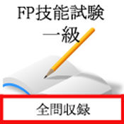 FP技能士1級(金財試験)