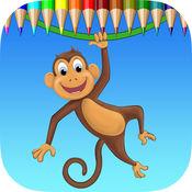 猴子著色書:學習色彩和畫一隻猴子,猩猩和更多