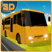 学校一趟公交车模拟器 - 疯狂驾驶及停车位模拟游戏