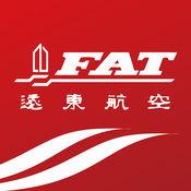 Far Eastern Air Transport遠東航空公司