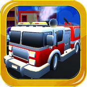 消防车司机城市救援