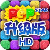 漫天星星HD-消灭星星2017升级版