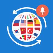 即时翻译专业版 – 语音和文本翻译