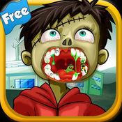 僵尸牙医 — — 婴儿便利的交通,免费医生手术游戏的孩子们