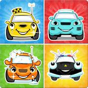 汽车配套幼儿园幼儿的游戏:为孩子们的家庭记忆游戏,记住的汽