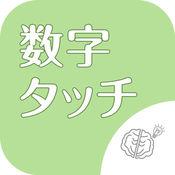 ◆シニア向け◆ ボケ防止のための数字タッチ -無料-