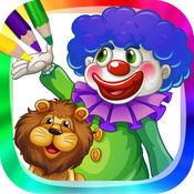 马戏团和小丑-与图纸画着色书