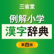 例解小学汉字辞典第四版