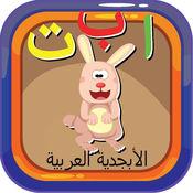 ABC动物阿拉伯字母抽认卡:英语词汇学习免费为孩子! 1.0.2