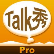 Talk秀旅行英语攻略Pro