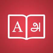 泰米尔语词典 - 英文泰米尔语翻译