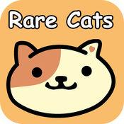 特殊猫收集攻略 for 猫咪后院(Neko Atsume)