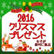 2016女子が絶対に喜ぶクリスマスプレゼント 1.0.4