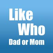 是否像爸妈 : 孩子是像爸爸还是像妈妈?