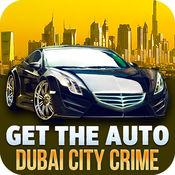 竞赛车:迪拜犯罪团