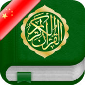 Quran in Chinese and in Arabic