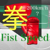 出拳速度测定 2.0.0