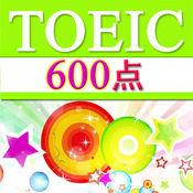 TOEIC600点【聴力】チャレンジ 2.4.0
