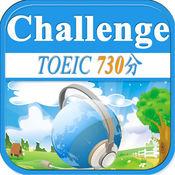 TOEIC730分听力挑战