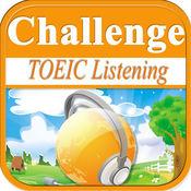 TOEIC英语听力挑战