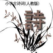 小学古诗(黄金版...
