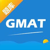GMAT题库- gmat考满分加速器