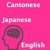 粤语日语英语翻译