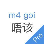 粤语助手 Pro - 广东话真人发声App