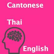 粤语泰语英语翻译