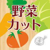 ◆シニア向け◆ ボケ防止のための野菜カット