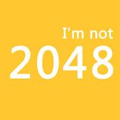 我不是2048