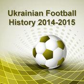 乌克兰足球 - 历史2014年至2015年 20