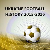 乌克兰足球2015-2016年
