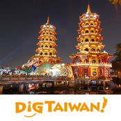 台湾旅游攻略 - DiGTAIWAN!