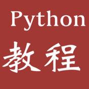 Python大全-教程|高级开发|面试题|在线测试 9.3