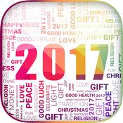 新年快乐卡集合2017年 1.1